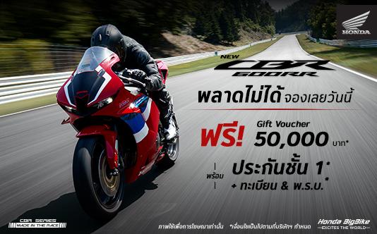 Special offer  CBR600RR Sep